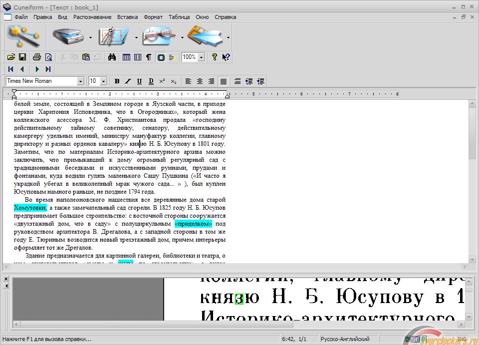 Скачать ocr cuneiform программы для распознавания текста